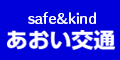 safe & kind あおい交通(外部リンク・新しいウインドウで開きます)